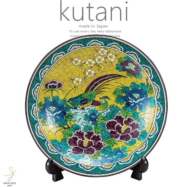 九谷焼 12号飾プレート 皿 吉田屋金鶏 和食器 日本製 ギフト おうち ごはん うつわ 陶器
