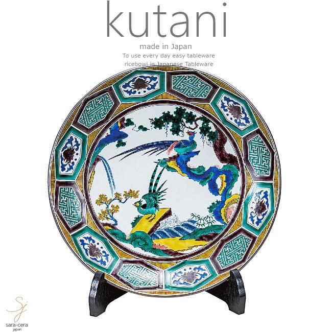 九谷焼 12号飾プレート 皿 双雉子の図 和食器 日本製 ギフト おうち ごはん うつわ 陶器
