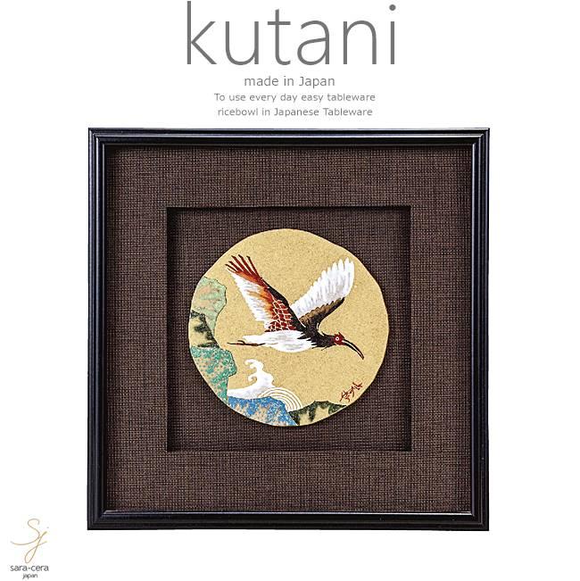 九谷焼 陶額 朱鷺 和食器 日本製 ギフト おうち ごはん うつわ 陶器