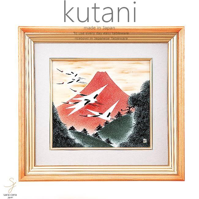 九谷焼 陶額 赤富士に鶴 和食器 日本製 ギフト おうち ごはん うつわ 陶器
