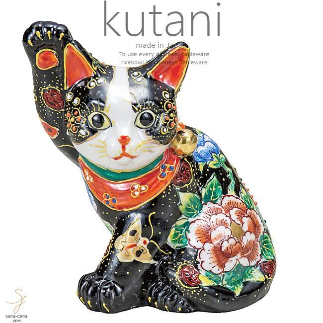 九谷焼 5.5号横座り招き猫 黒盛花と蝶 和食器 日本製 ギフト おうち ごはん うつわ 陶器