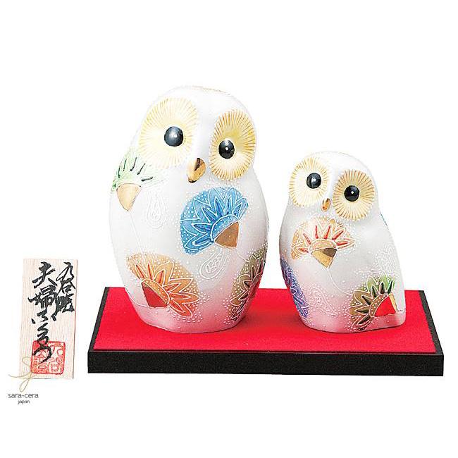 九谷焼 6号夫婦ふくろう 白盛 和食器 日本製 ギフト おうち ごはん うつわ 陶器