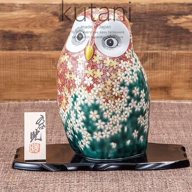 九谷焼 8号ふくろう 優花 和食器 日本製 ギフト おうち ごはん うつわ 陶器