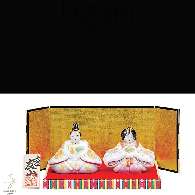九谷焼 3号雛人形 金銀釉彩 和食器 日本製 ギフト おうち ごはん うつわ 陶器