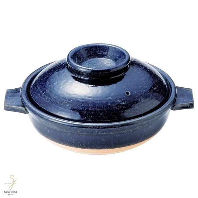 和食器 信楽焼 瑠璃紺 9号土鍋 おうち カフェ 食器 陶器 しがらき焼 らいすぼ~る 春日井 軽井沢