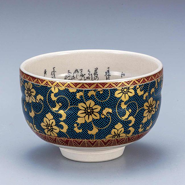 九谷焼 抹茶碗 青粒鉄仙 日本製 ギフト うつわ 陶磁器