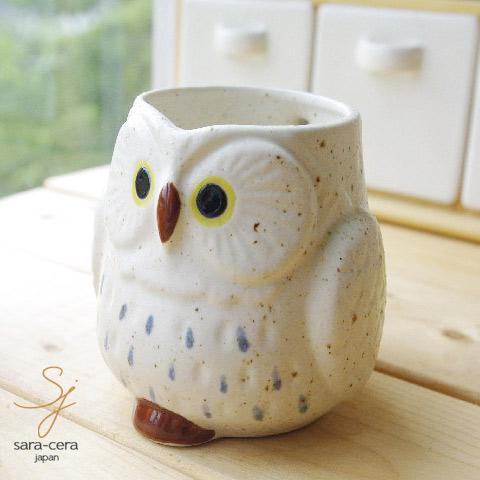 贈与 毎日使うマグカップは私のお気に入りのマグカップで しあわせふくろう マグカップ ホワイト 陶器 誕生日プレゼント 梟 洋食器 コップ 動物