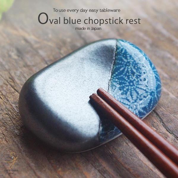 福まくら 和柄 刺し子さしこ 青 ブルー お箸置き 箸置き はしおき レスト 和風 和食器 陶器製 sticks 美濃焼