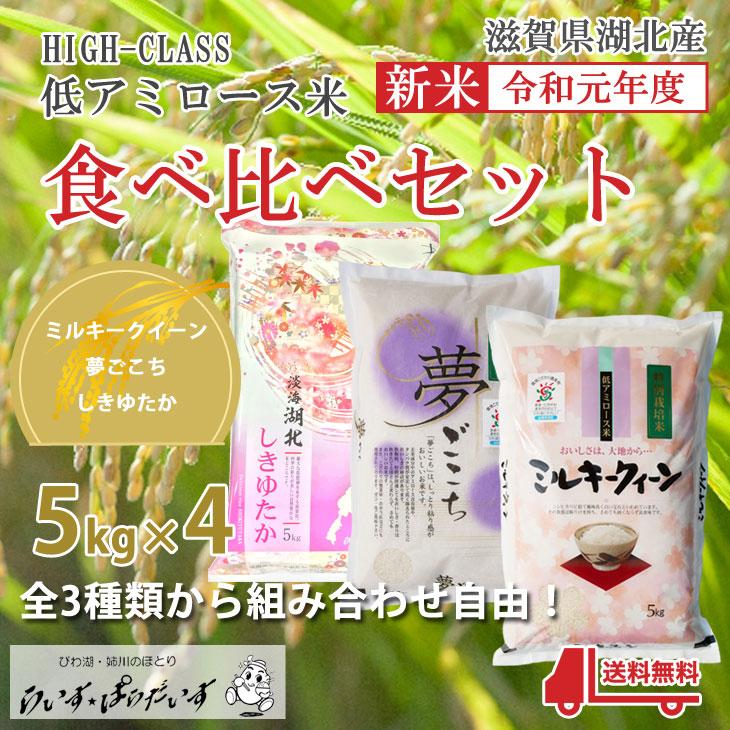 【令和元年度産】【新米】【滋賀湖北産】【送料無料】HI-CLASS 低アミロース米 食べ比べセット(5kg×4)