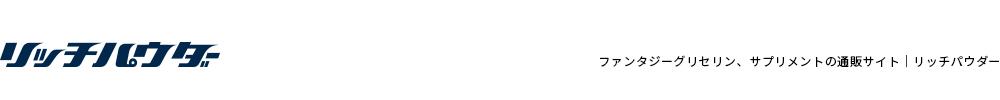 リッチパウダー:いいサプリメントをお安くご提供しているリッチパウダーです。