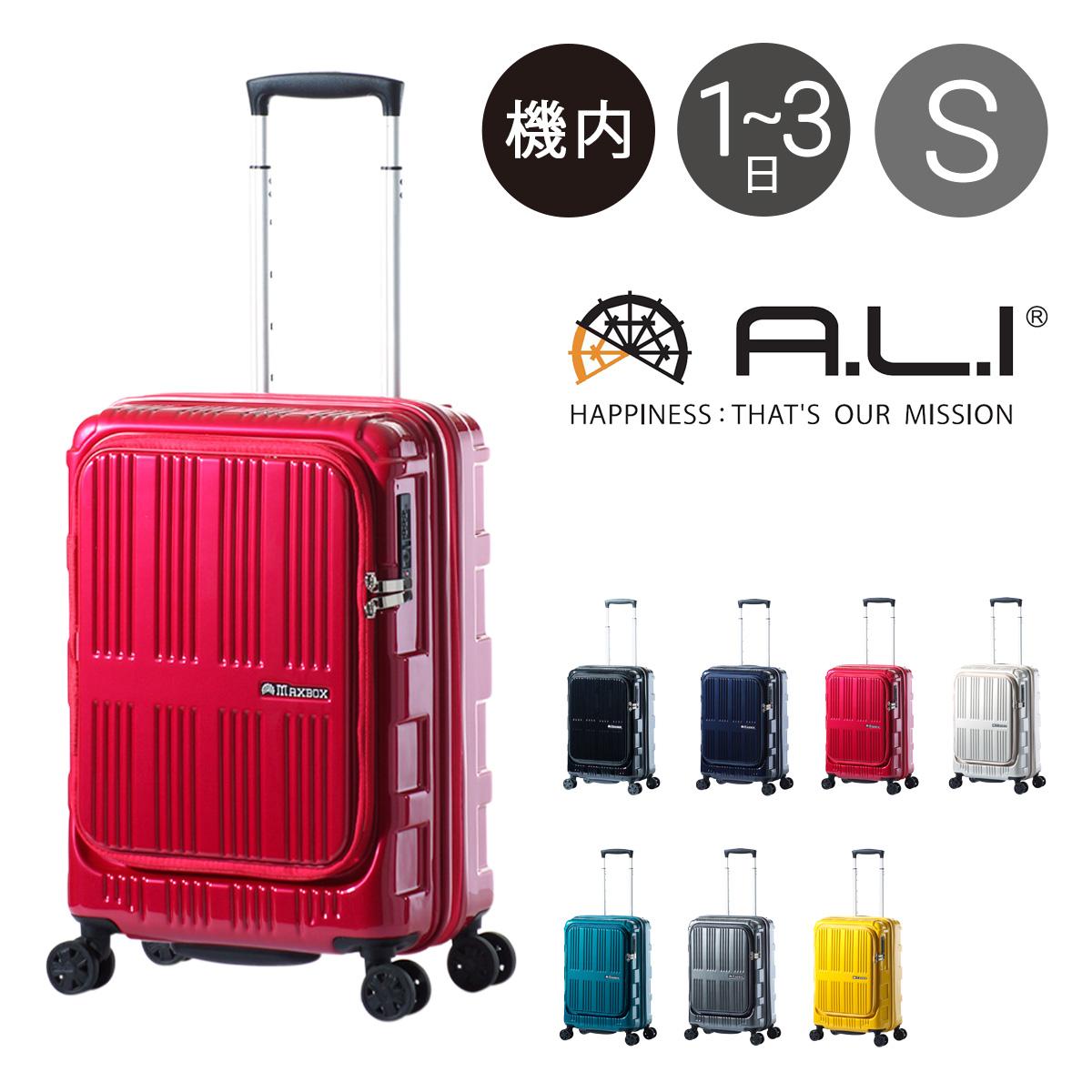 アジアラゲージ スーツケース 54cm 2.8kg 35L MAXBOX ALI-5511 A.L.I | ハード ファスナー | キャリーケース 機内持ち込み TSAロック搭載[PO10]