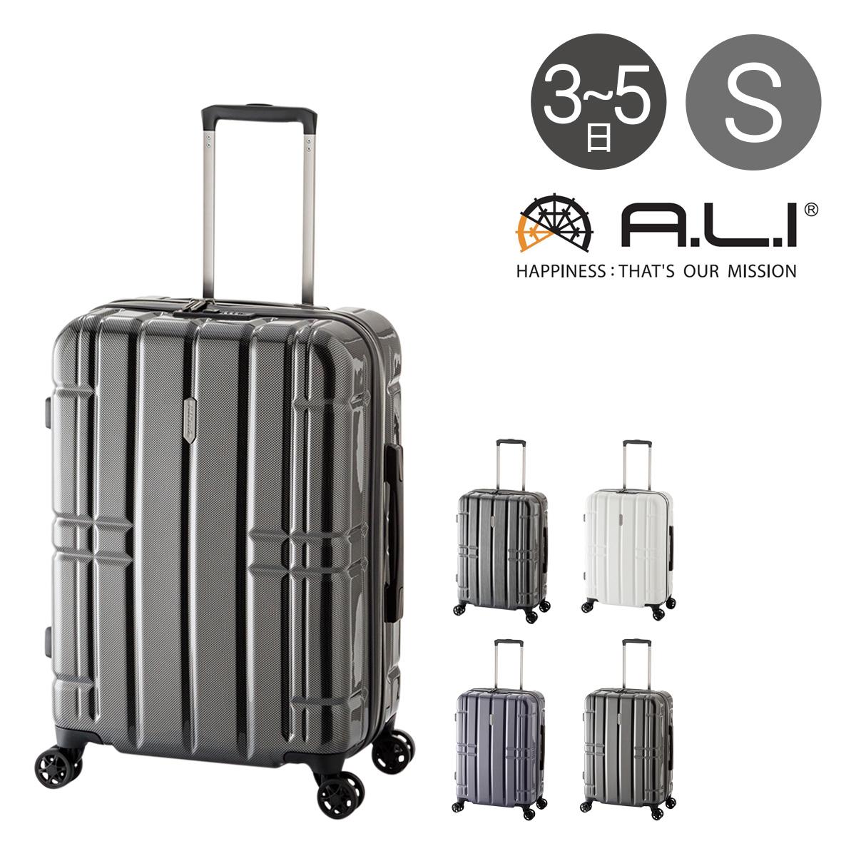 アジアラゲージ スーツケース 60L 55.5cm 3.7kg ALI-MAX22 拡張 ハード ファスナー A.L.I AliMax TSAロック搭載 キャリーバッグ キャリーケース[PO10][bef]