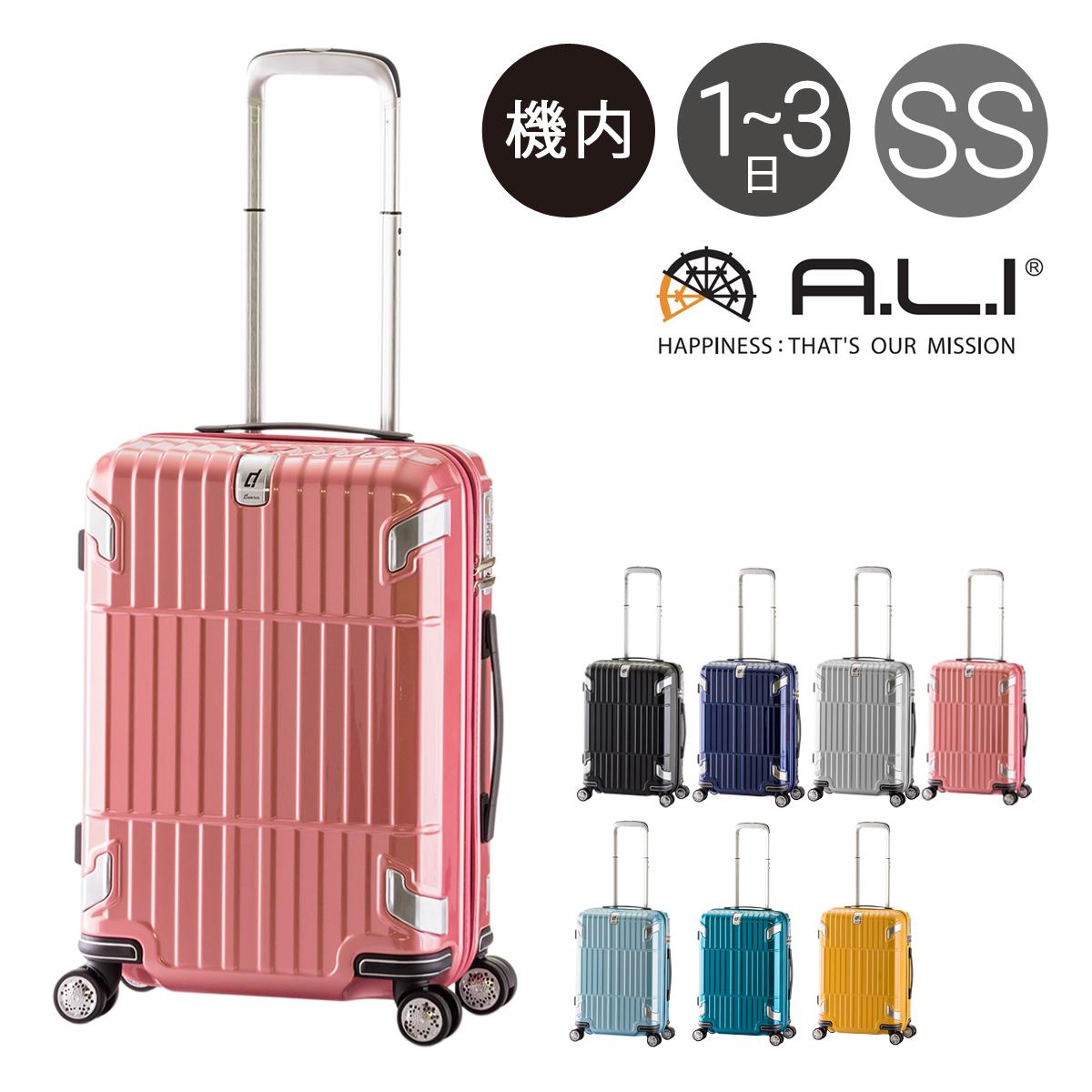 アジアラゲージ スーツケース|機内持ち込み 33L 50cm 3.4kg HD-502S-22 ハード ファスナー A.L.I departure ディパーチャー|ストッパー付き TSAロック搭載 キャリーケース ハードキャリー[PO10][bef]