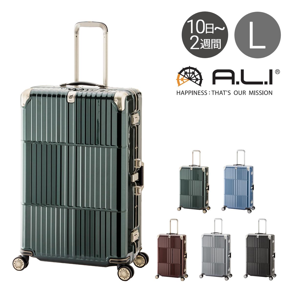 アジアラゲージ スーツケース|95L 73.5cm 5.8kg HD-509-30.5 ハード フレーム A.L.I departure ディパーチャー|TSAロック搭載 キャリーケース ハードキャリー[PO10][bef]