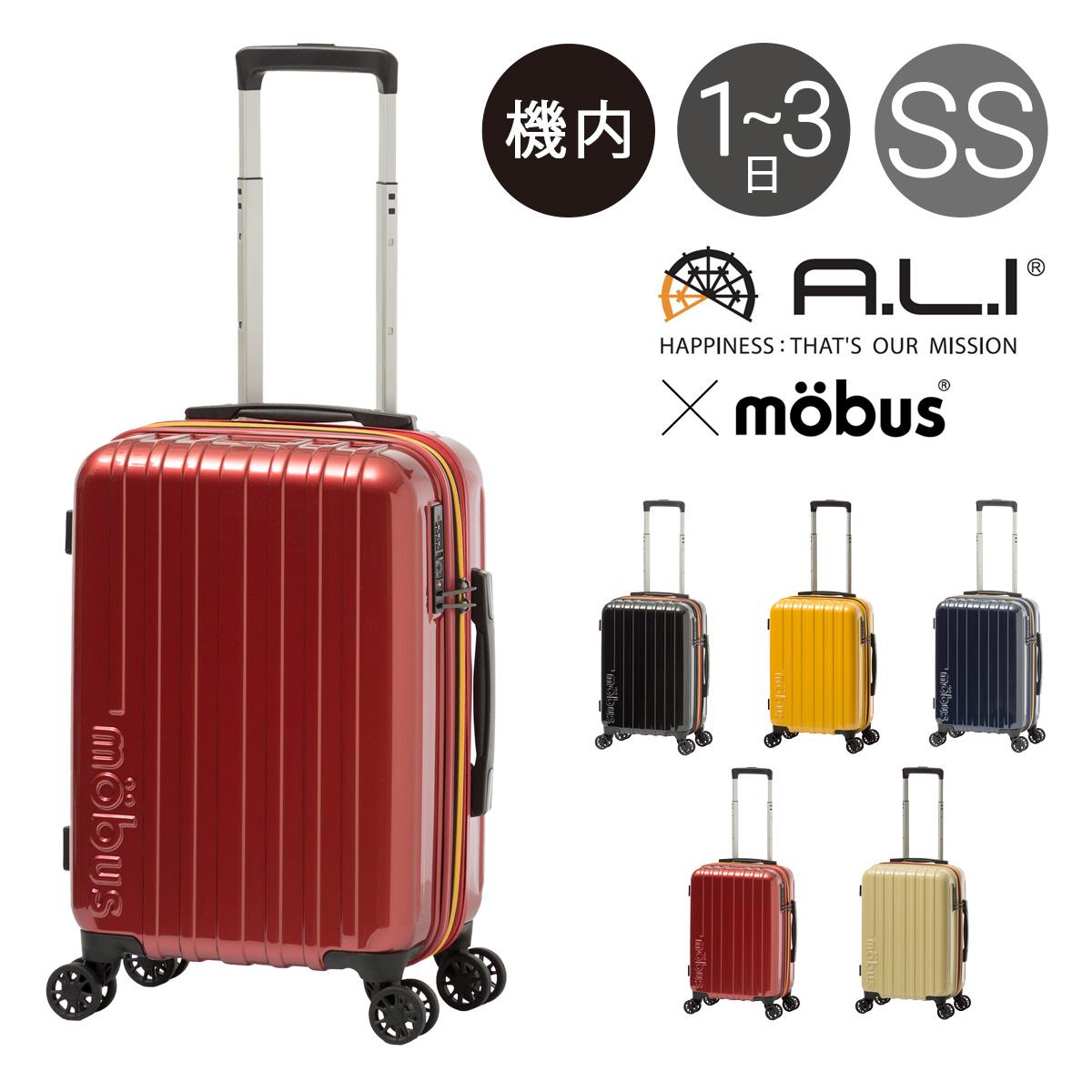 アジアラゲージ モーブス スーツケース 機内持ち込み 38L 47cm 2.8kg MBC-1909-18 mobus×A.L.I|ハード ファスナー キャリーバッグ キャリーケース 拡張 TSAロック搭載