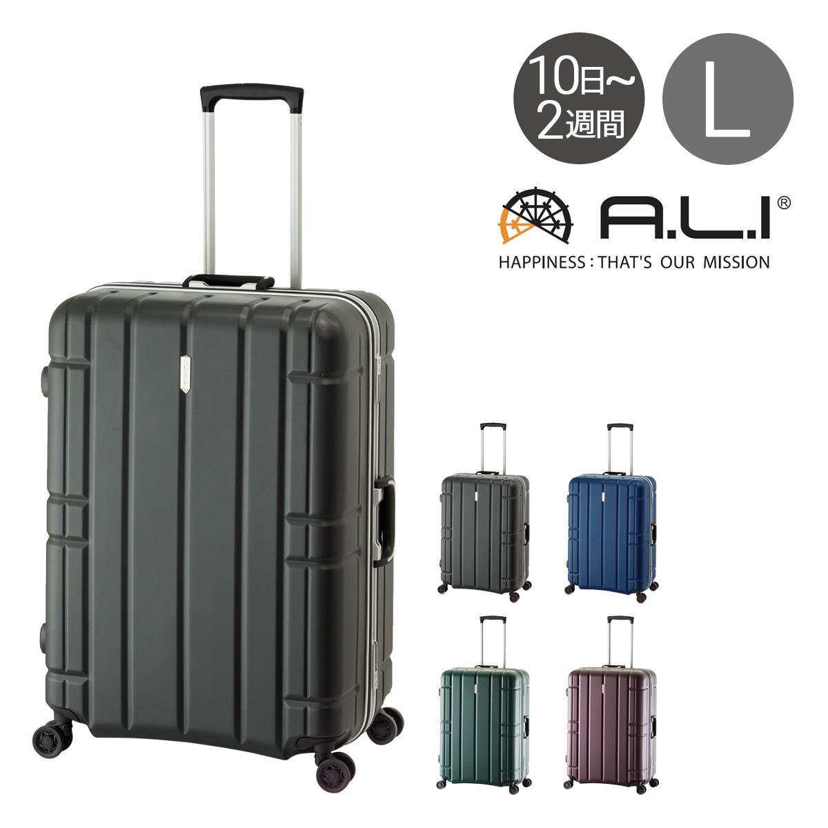 アジアラゲージ スーツケース|100L 67.5cm 4.9kg MF-5017|ハード フレーム|A.L.I AliMax|TSAロック搭載 キャリーバッグ キャリーケース[PO10][bef]