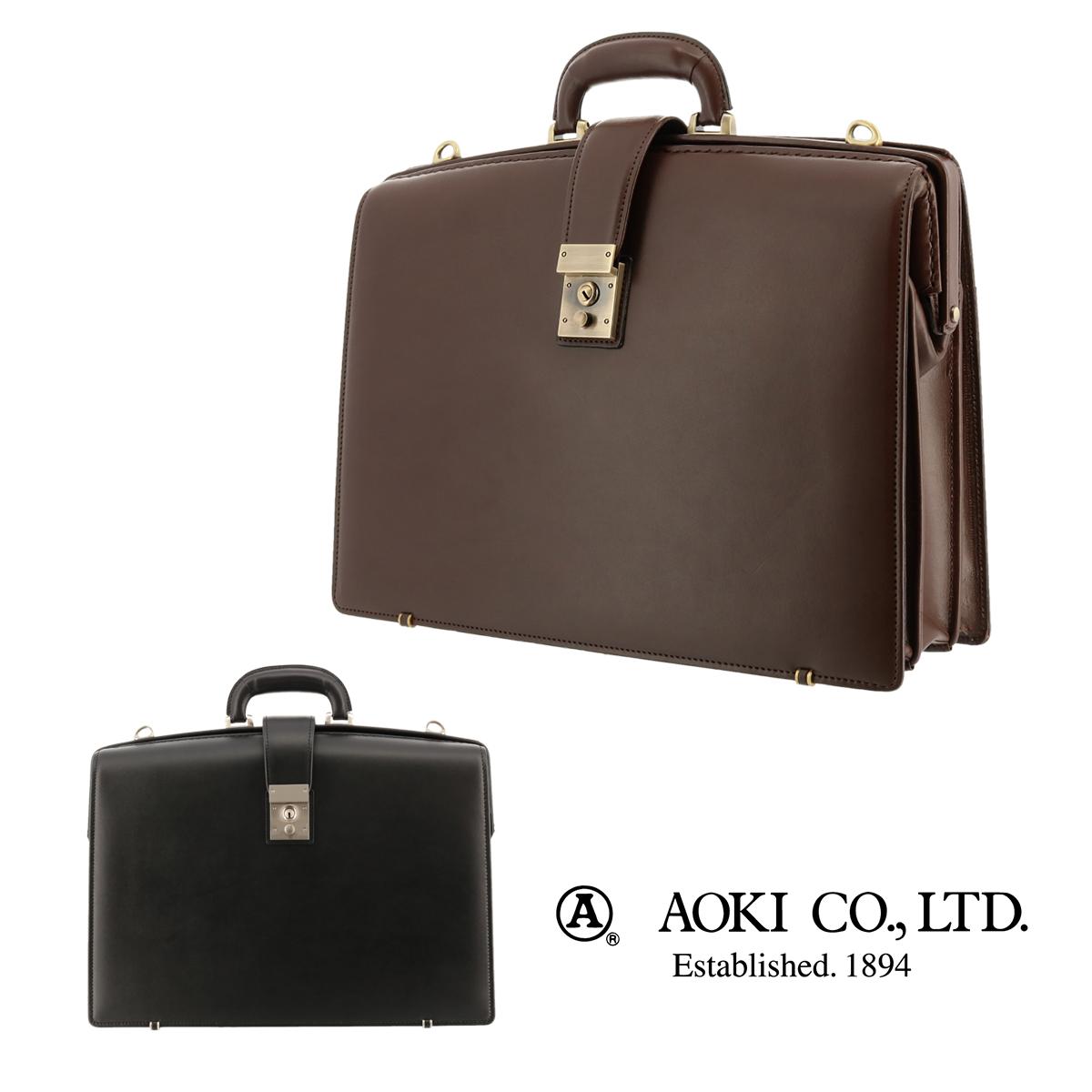 青木鞄 ラゲージアオキ1894 Luggage AOKI 1894 ブリーフケース 2558 ジーニアス |アオキ カバン 2WAY ビジネスバッグ ダレスバッグ メンズ レザー[bef][PO10]