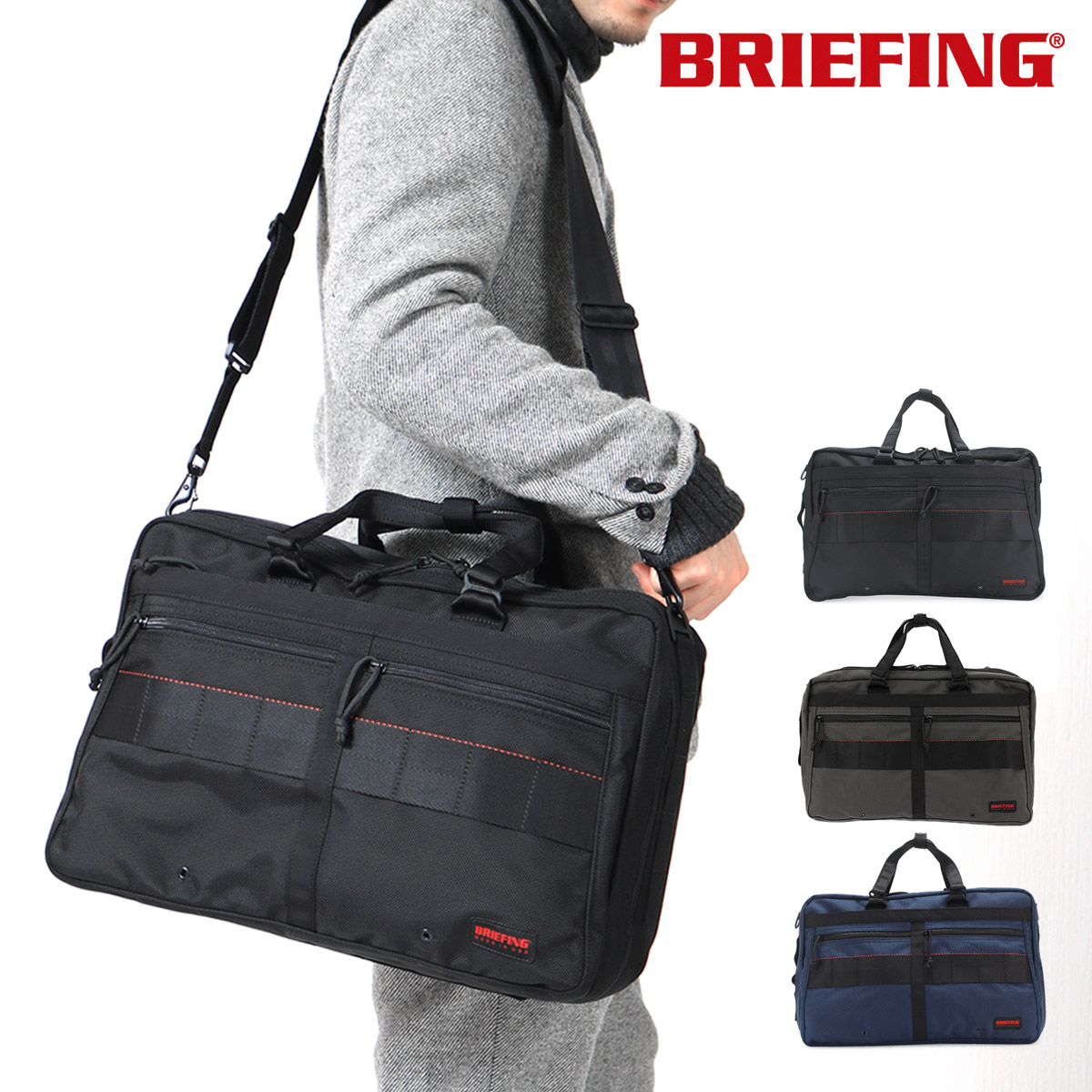 ブリーフィング ブリーフケース USA BRF115219 BRIEFING C-3 LINER 3WAY ショルダー リュック ビジネスバッグ バリスティックナイロン メンズ[bef][即日発送][PO10]