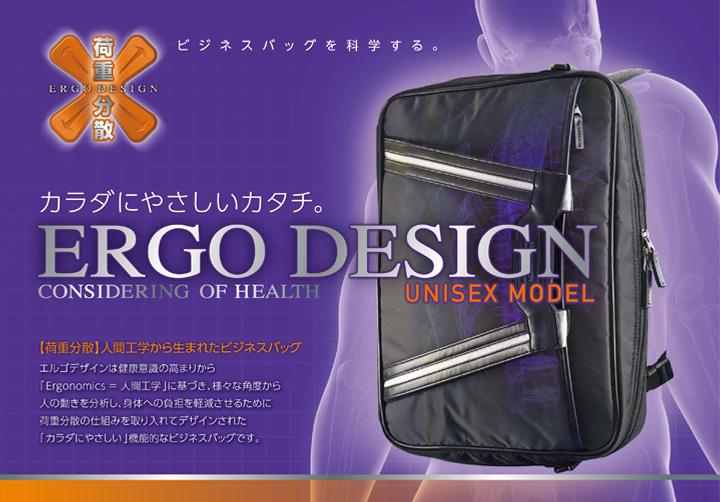 エルゴデザイン ブリーフケース 1005 ERGO DESIGN befPO5nwO80kXP