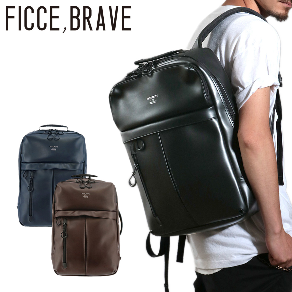 フィセブレイブ Ficce Brave リュック F-184 【 ビジネスバッグ バックパック デイパック メンズ 】[bef][PO5][母の日][即日発送]