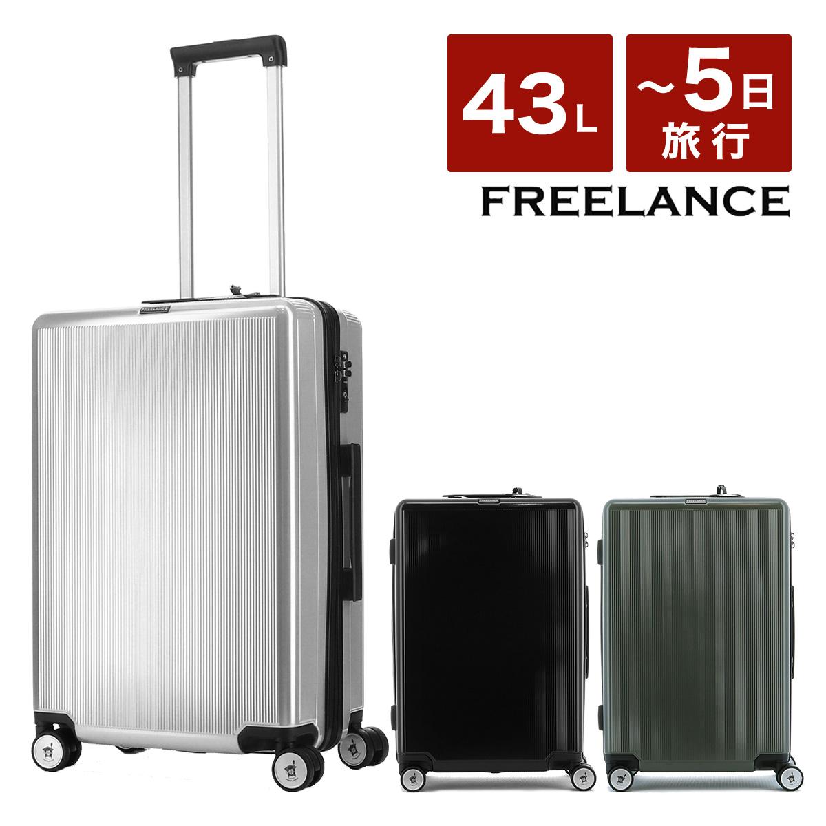 フリーランス スーツケース|43L 55.5cm FREELANCE 3.6kg FLT-003 フリーランス|軽量 ハード ファスナー [PO5][bef][即日発送] TSAロック搭載 FREELANCE [PO5][bef][即日発送], スワロフスキー専門店Random:f16a3859 --- sunward.msk.ru