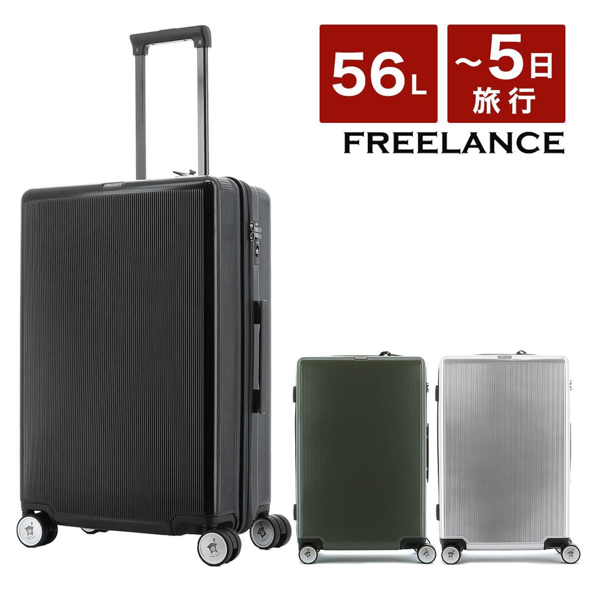 フリーランス スーツケース|56L 61.5cm 3.8kg FLT-004|軽量 ハード ファスナー TSAロック搭載 FREELANCE [PO5][bef][即日発送]