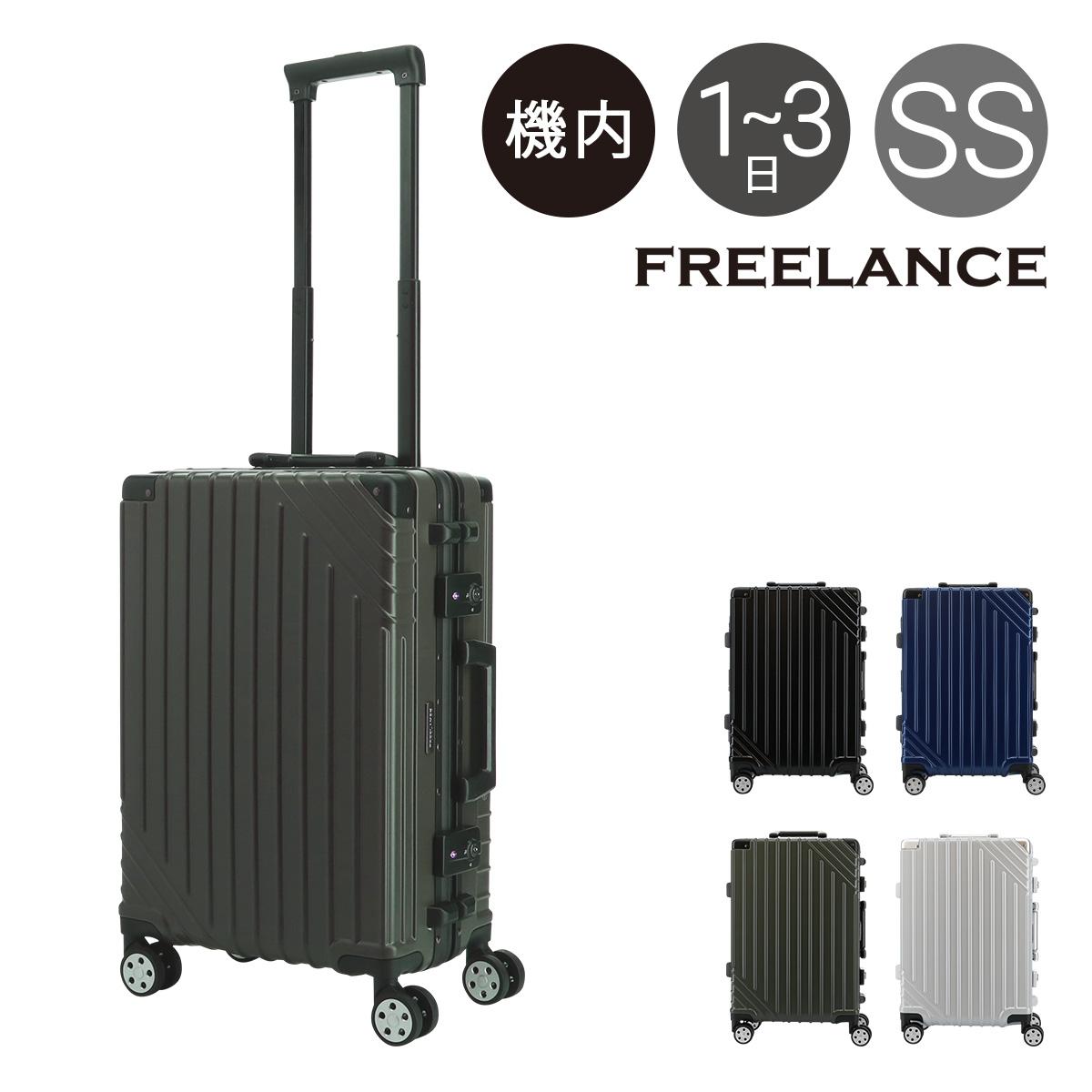 フリーランス スーツケース 4輪 当社限定 機内持ち込み 33L 48cm 3.5kg FLT-008 LCC対応 ハード フレーム  FREELANCE TSAロック搭載 おしゃれ キャリーバッグ キャリーケース ビジネスキャリー[PO5][bef][即日発送]