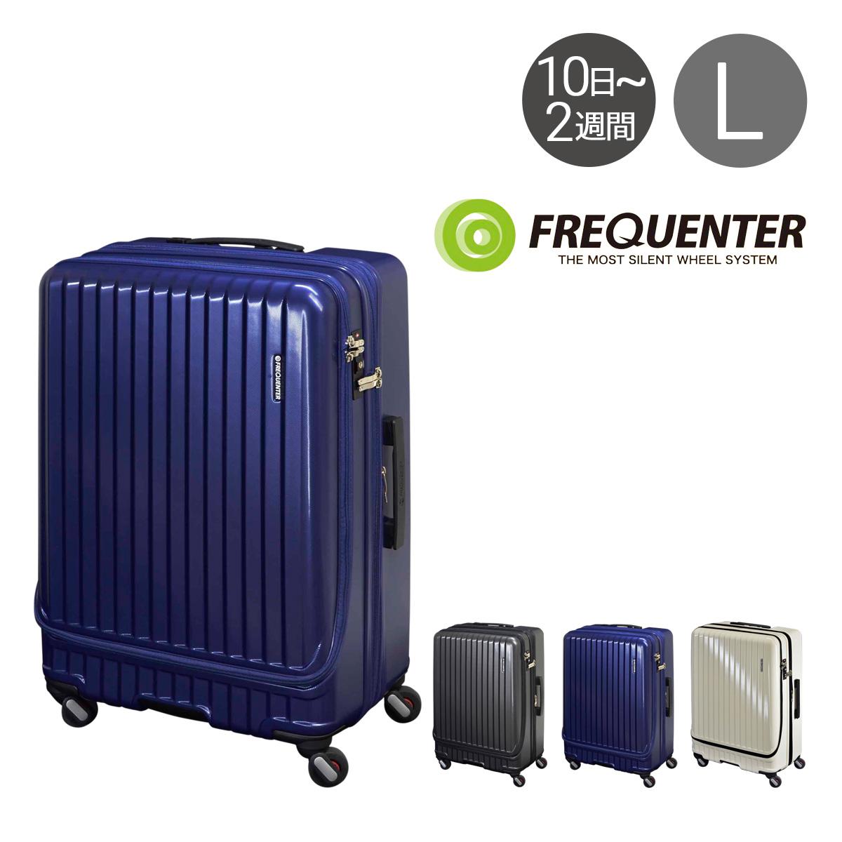 フリクエンター スーツケース マーリエ|86L/98L 68cm 5.4kg 1-280|フロントオープン 拡張 ハード ファスナー 静音 TSAロック搭載 [PO10][bef]