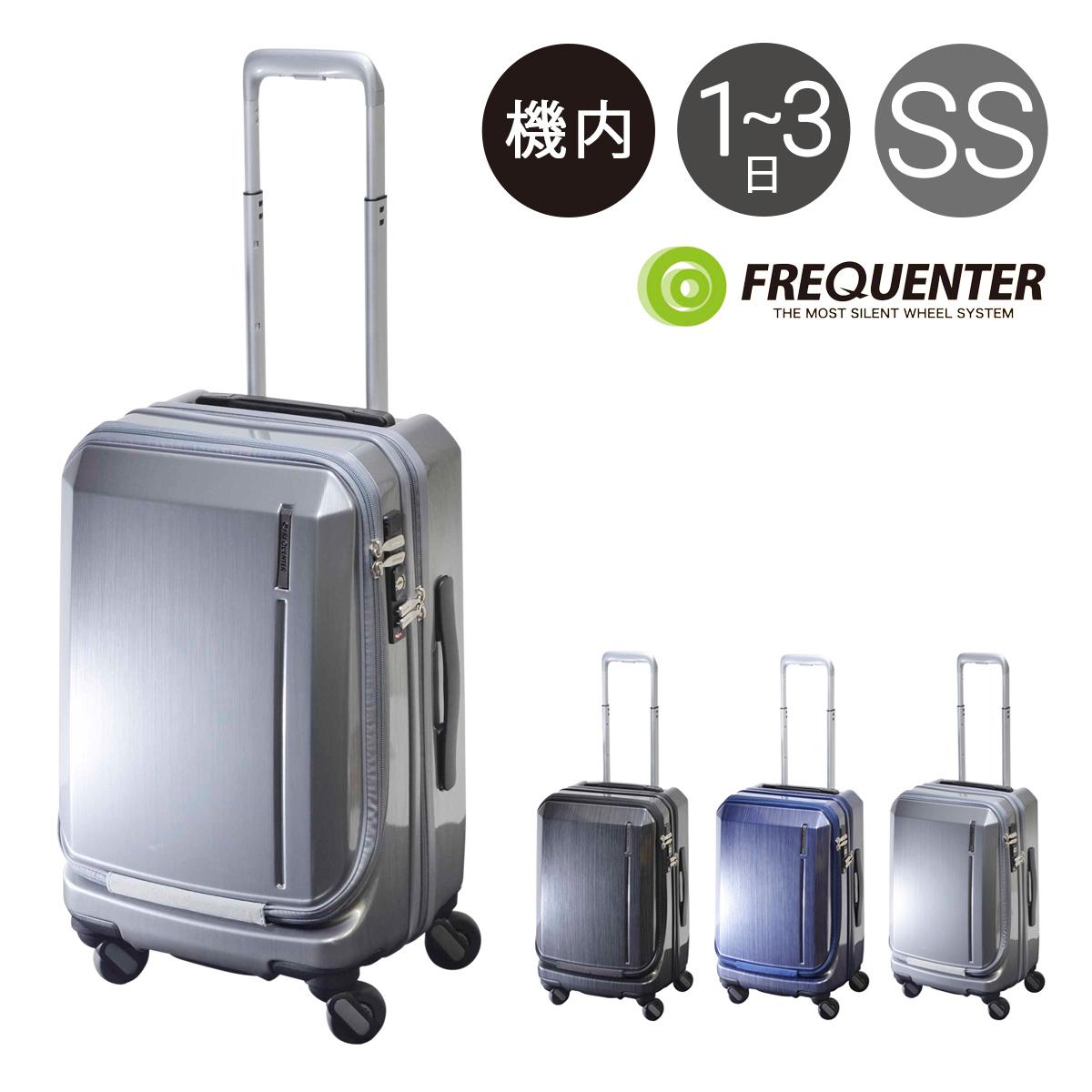 フリクエンター スーツケース 機内持ち込み 34L 48cm 3.6kg グランド 1-360 FREQUENTER ハード ファスナー ビジネスキャリー キャリーバッグ キャリーケース フロントオープン ストッパー付き 静音 TSAロック搭載