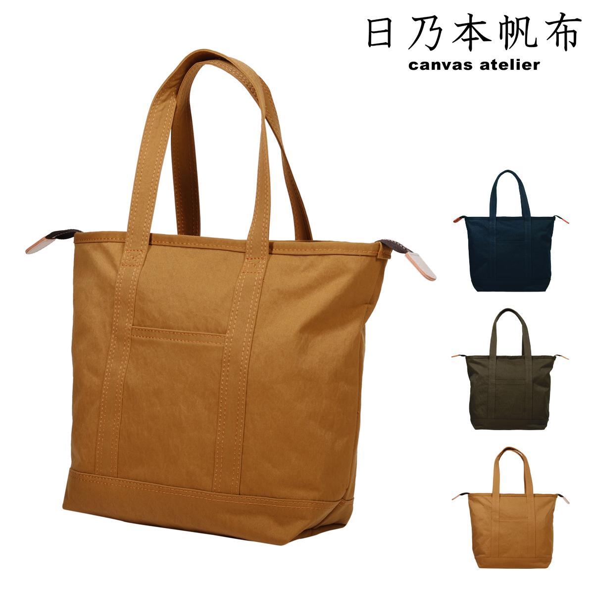 日乃本帆布 トートバッグ メンズ レディース KBUA1 日本製 国産 帆布 | 撥水 縦型 [即日発送][母の日]