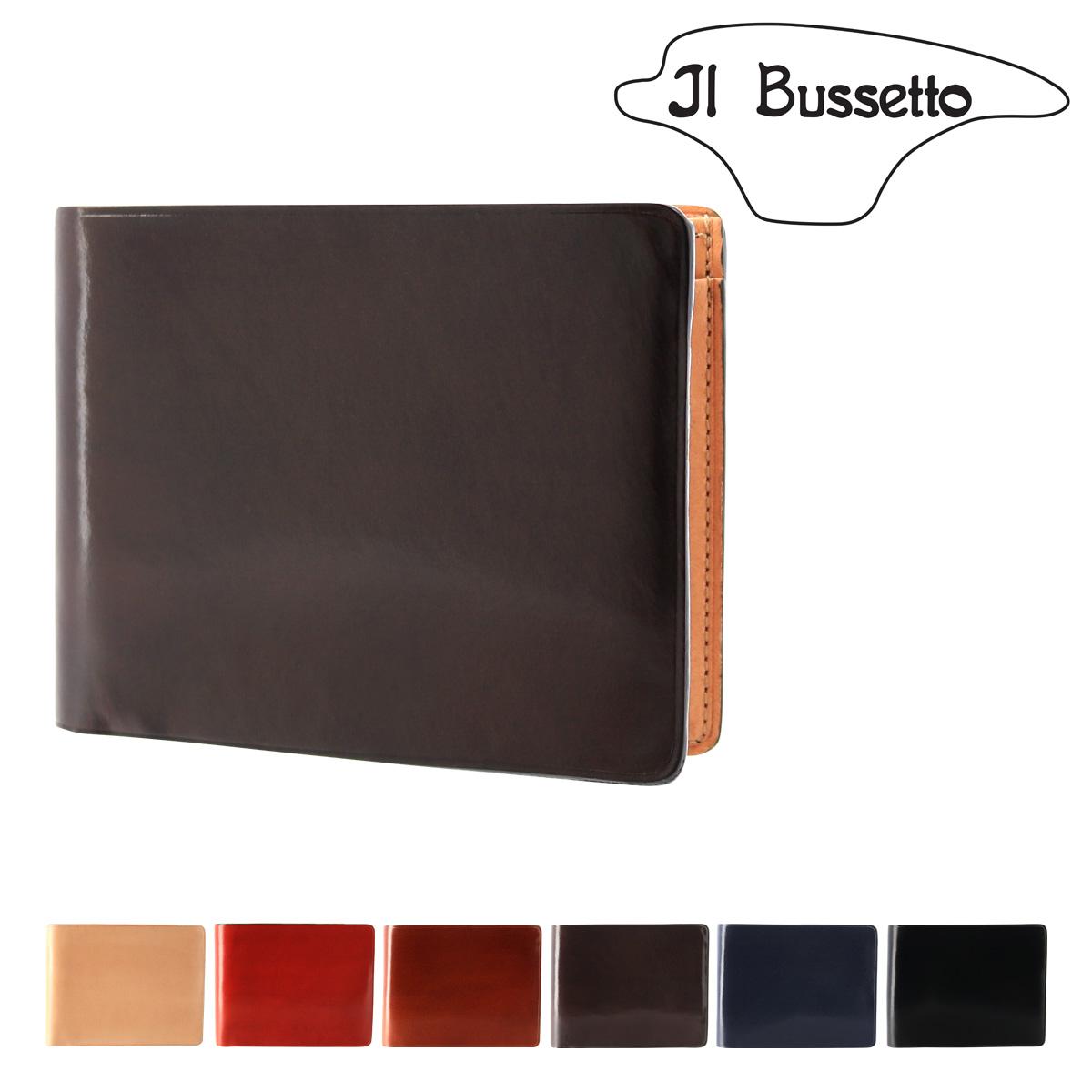 イルブセット 二つ折り財布 メンズ レディース 11-007 IL BUSSETTO | 本革 イタリアンレザー ブランド専用BOX付き[bef]