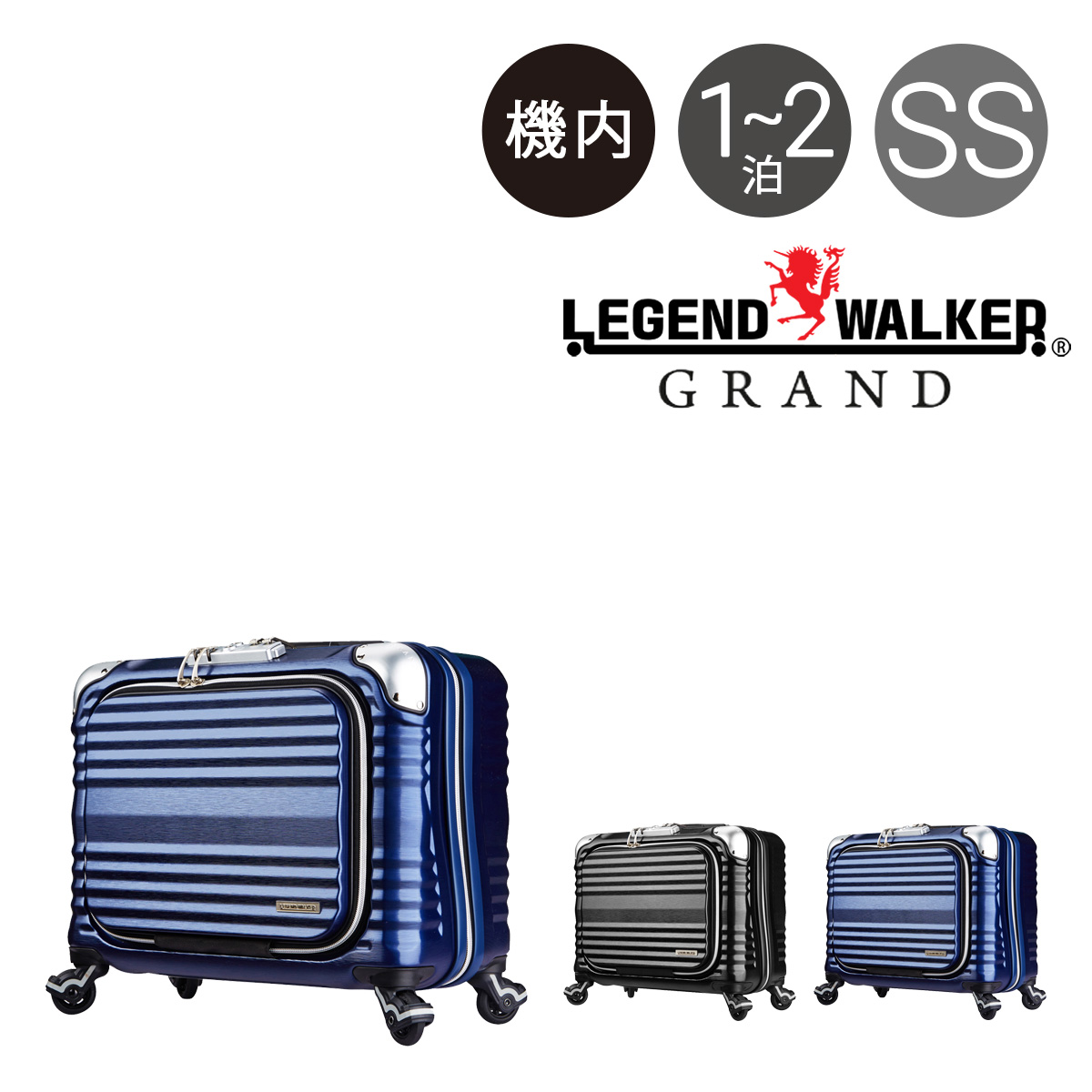 レジェンドウォーカー スーツケース 4輪 横型 グラン|機内持ち込み 34L 34cm 3.1kg 6606-44|軽量 フロントオープン 3年保証 ハード ファスナー 静音 TSAロック搭載 HINOMOTO [PO10][bef]