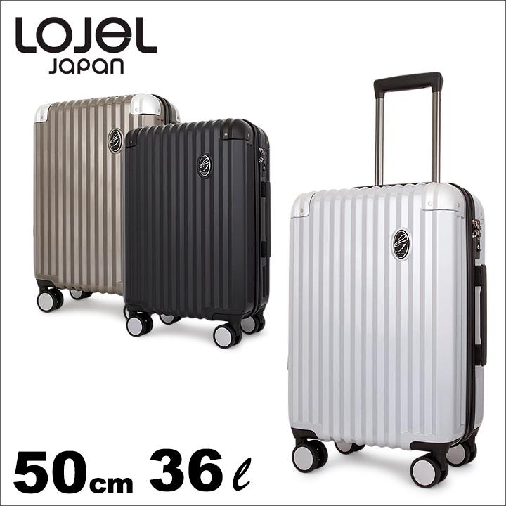 ロジェール ジャパン スーツケース|36L 50cm 3.1kg LJ-0746-50|1年保証 ハード ファスナー TSAロック搭載 [PO5][bef][即日発送]