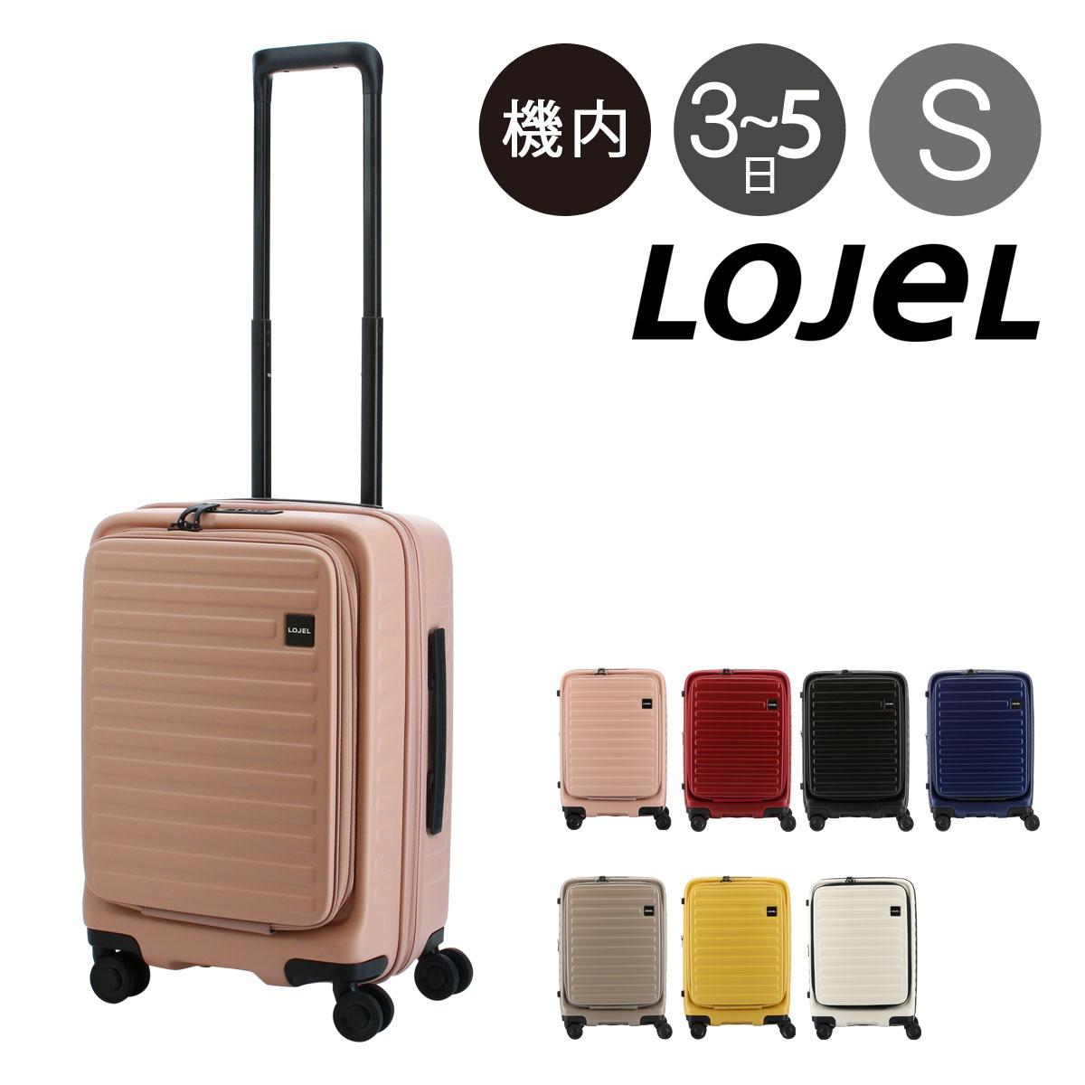 ロジェール LOJEL スーツケース CUBO-S 50.5cm キャリーケース キャリーバッグ ビジネスキャリー 機内持ち込み可能 拡張機能 エキスパンダブル TSAロック搭載[PO10][bef][即日発送]