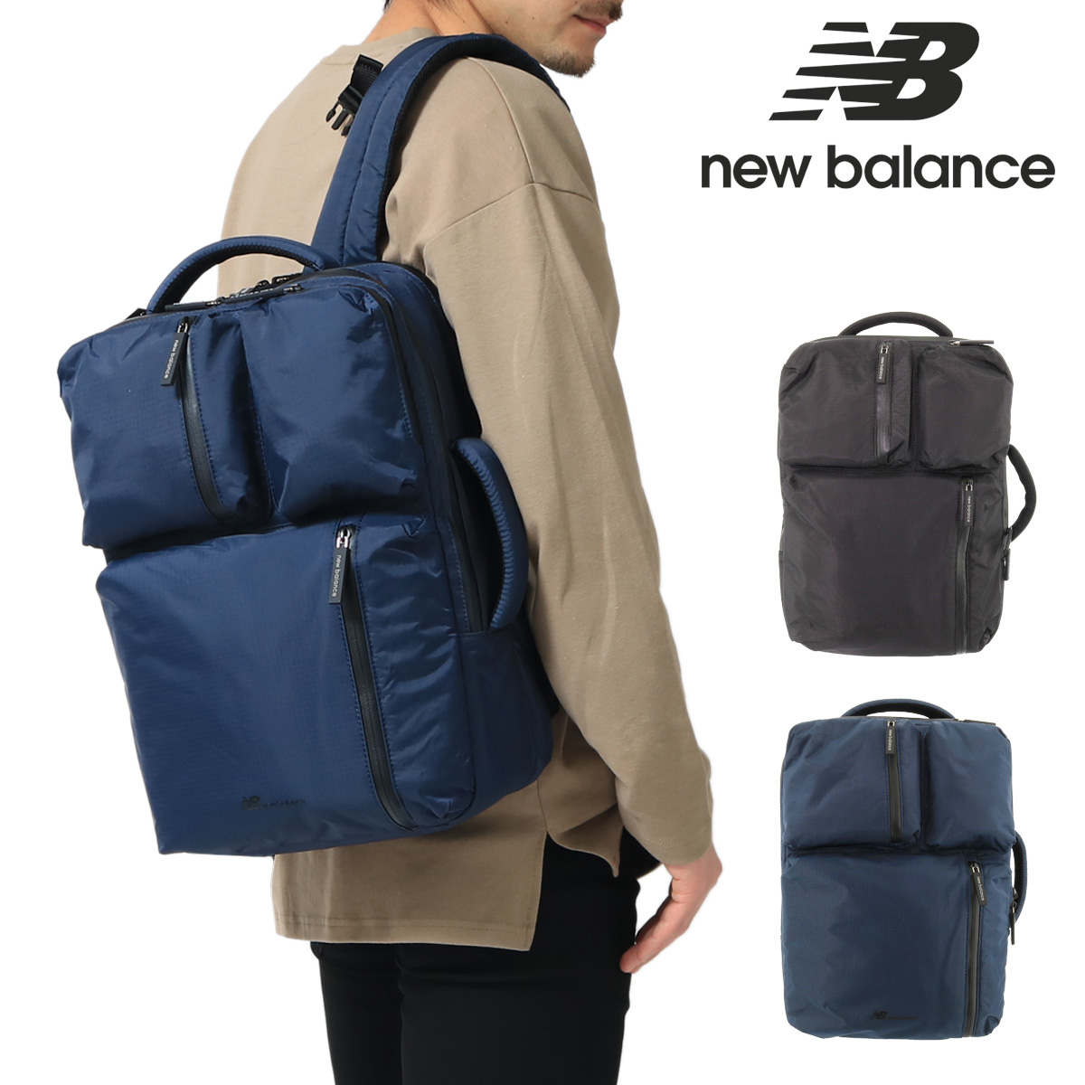 12100006 New Balance rucksack 2WAY A4 men New Balance | I send it out on our limited comment model briefcase business rucksack backpack large capacity