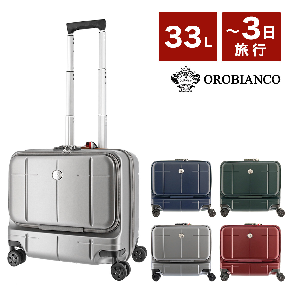 オロビアンコ スーツケース 37cm ハード ARZILLO 33L 9711 | OROBIANCO キャリーケース TSAロック搭載 フロントオープン ポケット付き メンズ[即日発送][PO10]