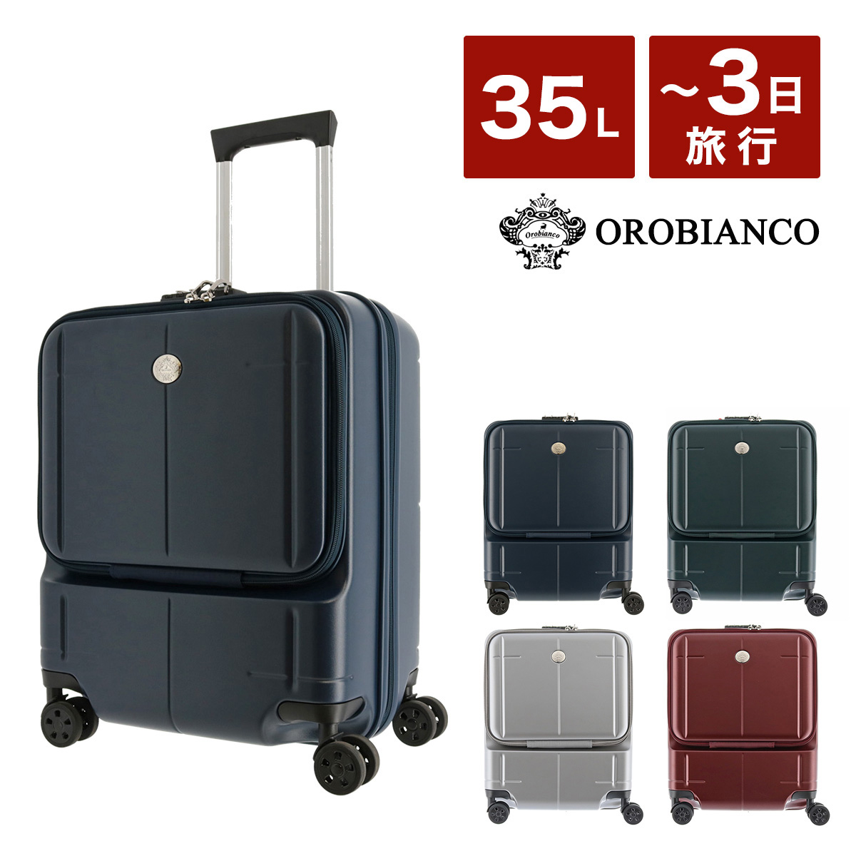 オロビアンコ スーツケース 47cm ハード ARZILLO 35L 9712   OROBIANCO キャリーケース TSAロック搭載 フロントオープン ポケット付き メンズ【即日発送】【PO10】