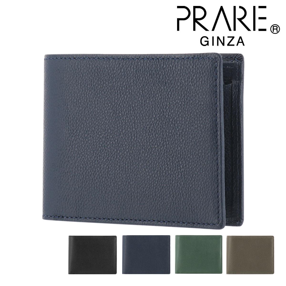 プレリーギンザ 二つ折り財布 メンズ NP55115 PRAIRIE GINZA | 日本製 牛革 本革 レザー[PO10]
