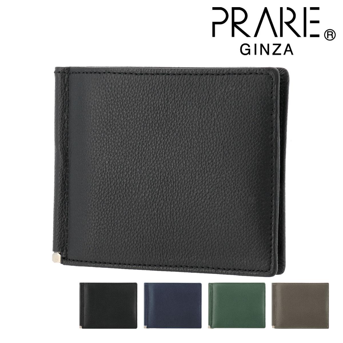 プレリーギンザ マネークリップ メンズ NP55214 PRAIRIE GINZA | 日本製 札ばさみ 二つ折り 牛革 本革 レザー[PO10]