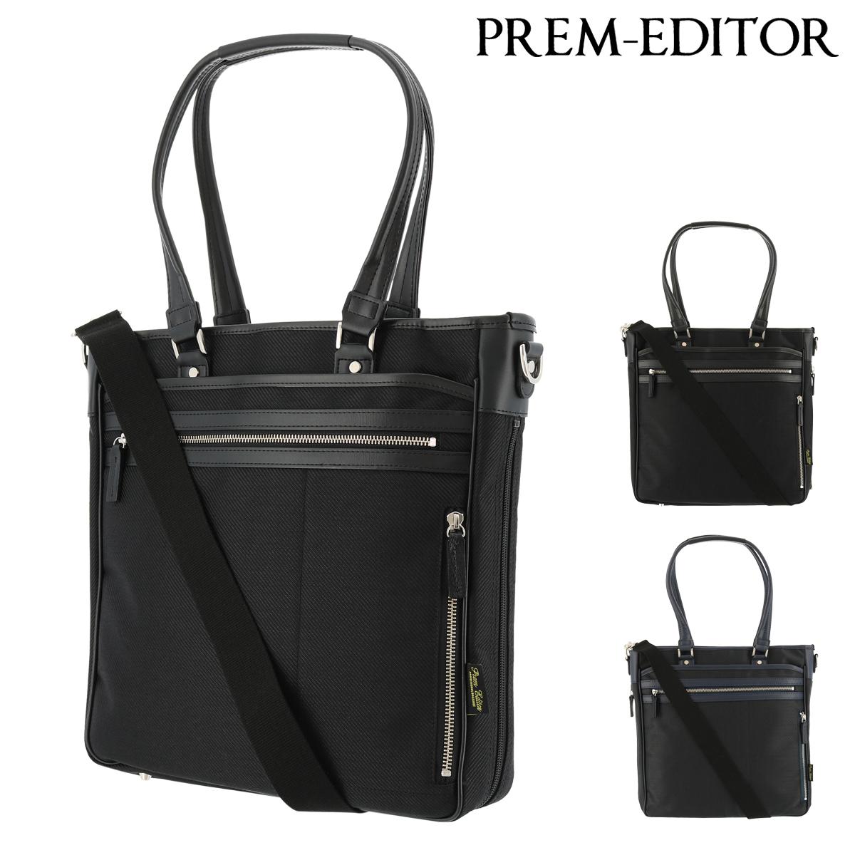 プレムエディター ビジネスバッグ 2WAY 縦型 A4 ビートテックスツイル メンズ 02789 日本製 PREM-EDITOR | ブリーフケース 撥水 軽量 エキスパンダブル [PO10][bef]