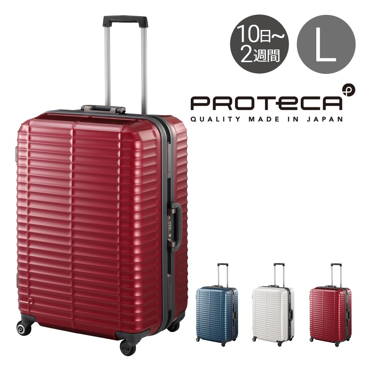 プロテカ スーツケース 95L 66cm 5.4kg ストラタム 00852 日本製 PROTECA ハード フレーム キャリーバッグ キャリーケース 軽量 静音 TSAロック搭載 マグネシウム合金 3年保証[PO10][bef]