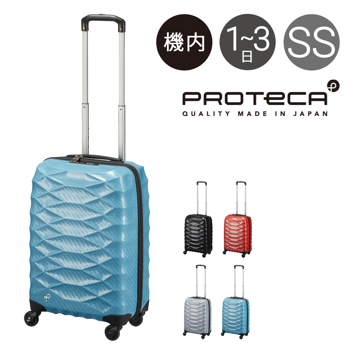 プロテカ スーツケース 機内持ち込み 37L 50cm 1.7kg エアロフレックスライト 01821 日本製 PROTECA ハード ファスナー キャリーバッグ キャリーケース 軽量 静音 TSAロック搭載 3年保証[PO10][bef]