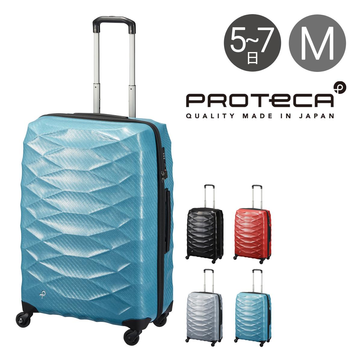 プロテカ スーツケース 74L 63cm 2.4kg エアロフレックスライト 01823 日本製 PROTECA ハード ファスナー キャリーバッグ キャリーケース 軽量 静音 TSAロック搭載 3年保証[PO10][bef]