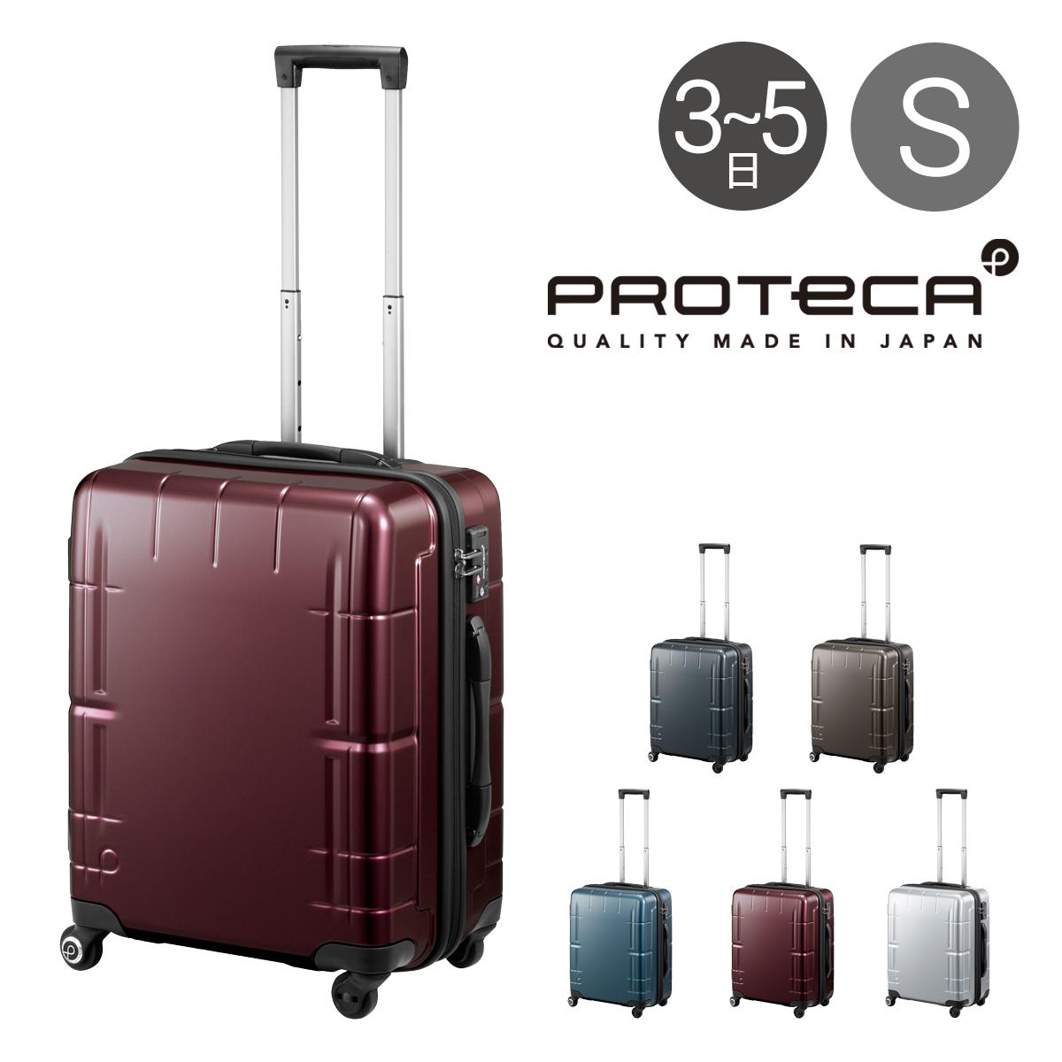 プロテカ スーツケース 53L 51cm 3.7kg スタリアVs 02952 日本製 PROTECA ハード ファスナー キャリーバッグ キャリーケース 軽量 ストッパー付き 静音 TSAロック搭載 3年保証[PO10][bef]