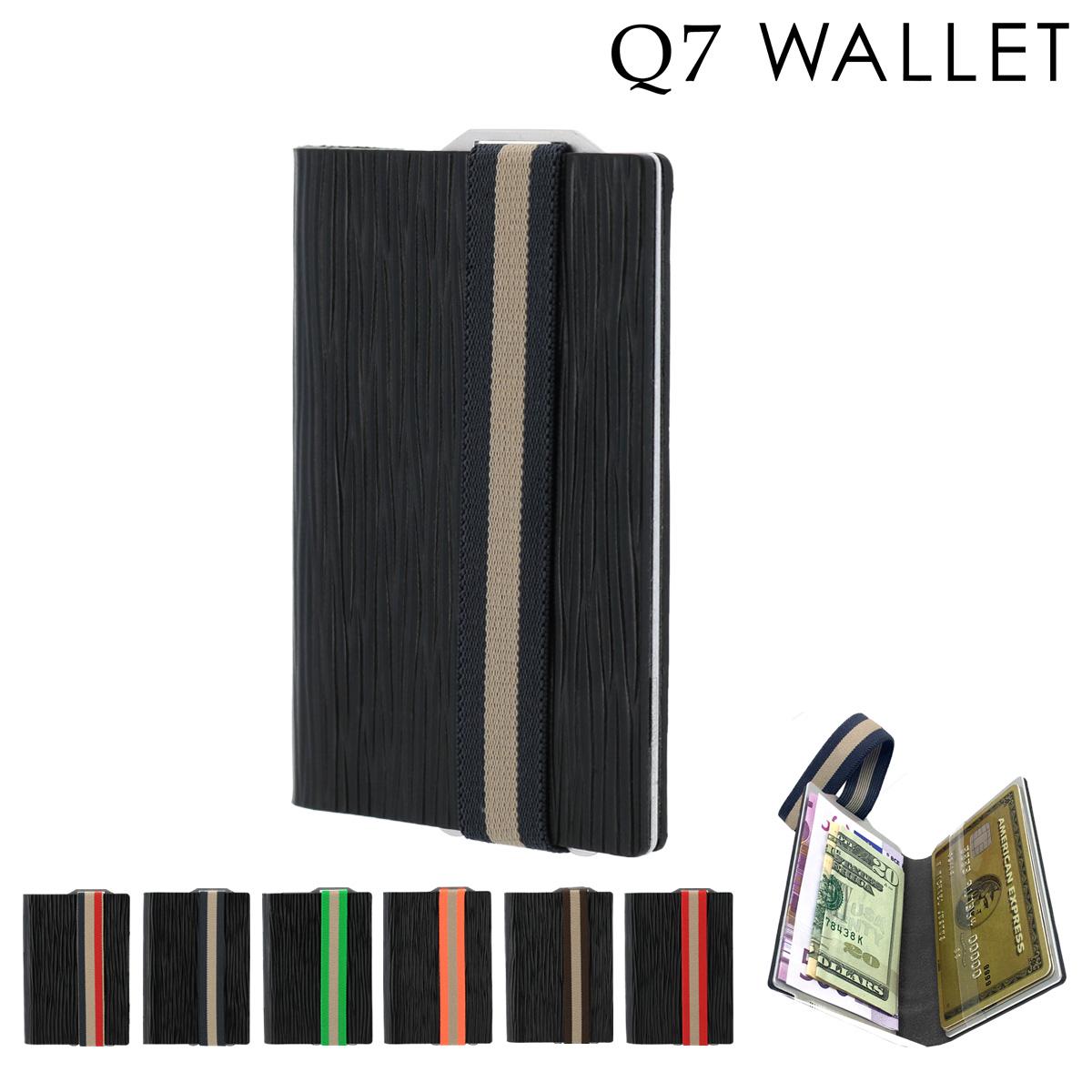 Q7 WALLET カードケース メンズ ドイツ製 510040 本革 カードプロテクター RFID スキミング防止 キューセブン ウォレット[bef][即日発送]