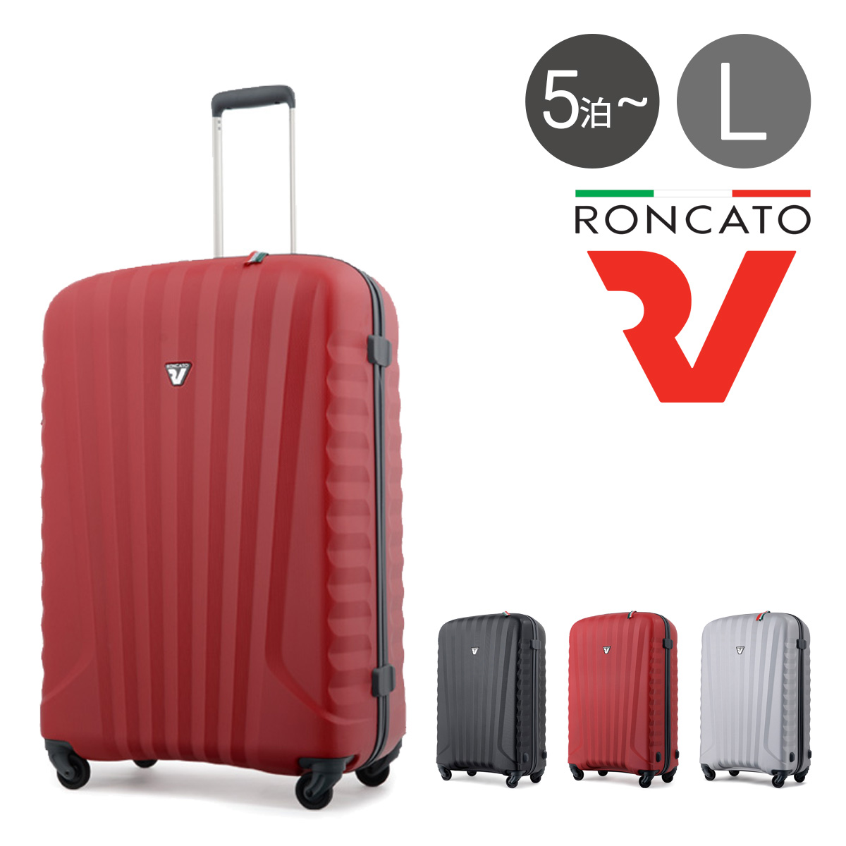 ロンカート スーツケース 5072 UNO ZIP ZSL 71cm 【 ウノ ジッパー 10年保証 】【 1431 軽量 イタリア製 キャリーケース TSAロック搭載 】【PO10】【bef】