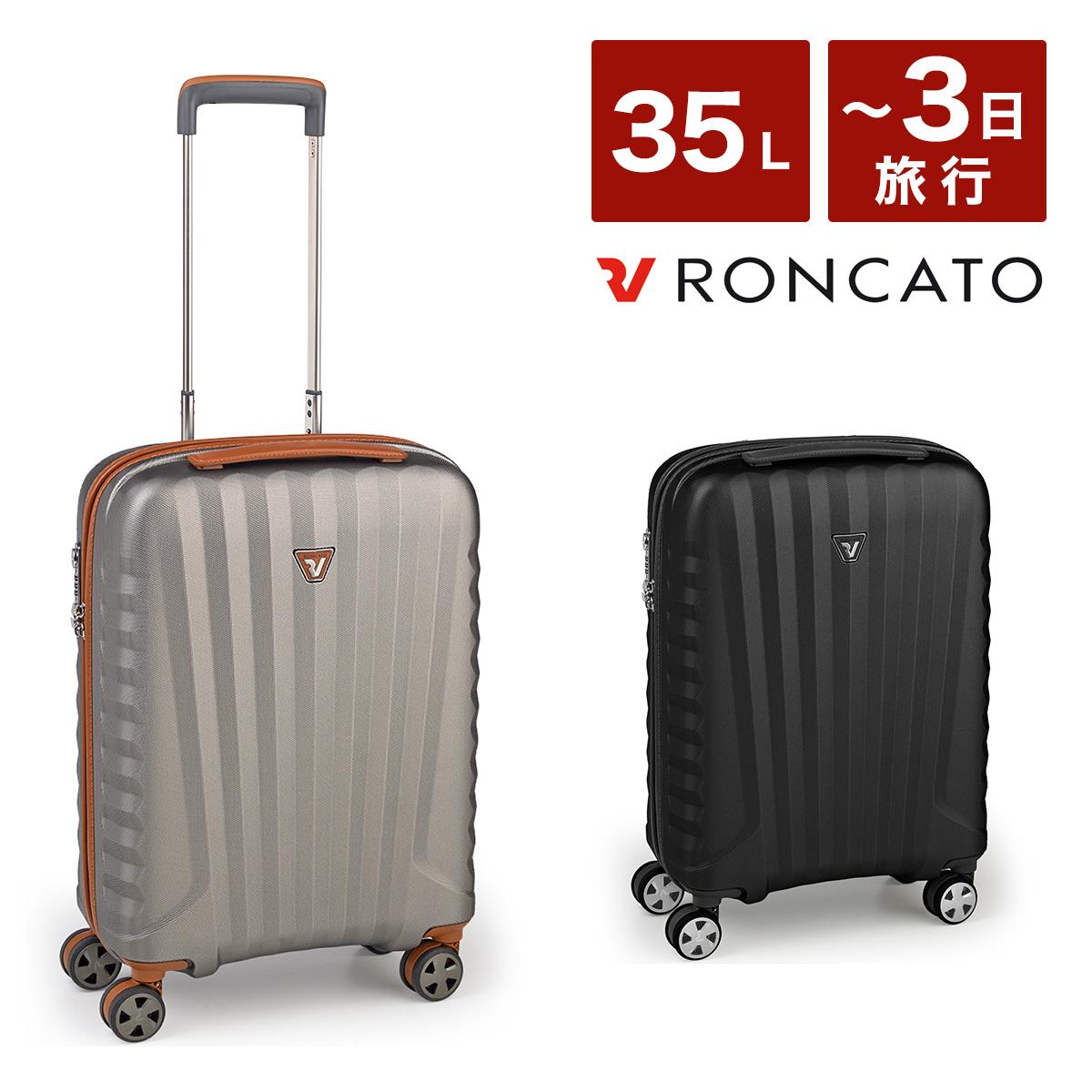 ロンカート スーツケース 35L 51cm 2.4kg ハード ファスナー 機内持ち込み イタリア製 イーライト 5223 RONCATO E-LITE キャリーケース 軽量 TSAロック搭載 10年保証[PO10][bef]
