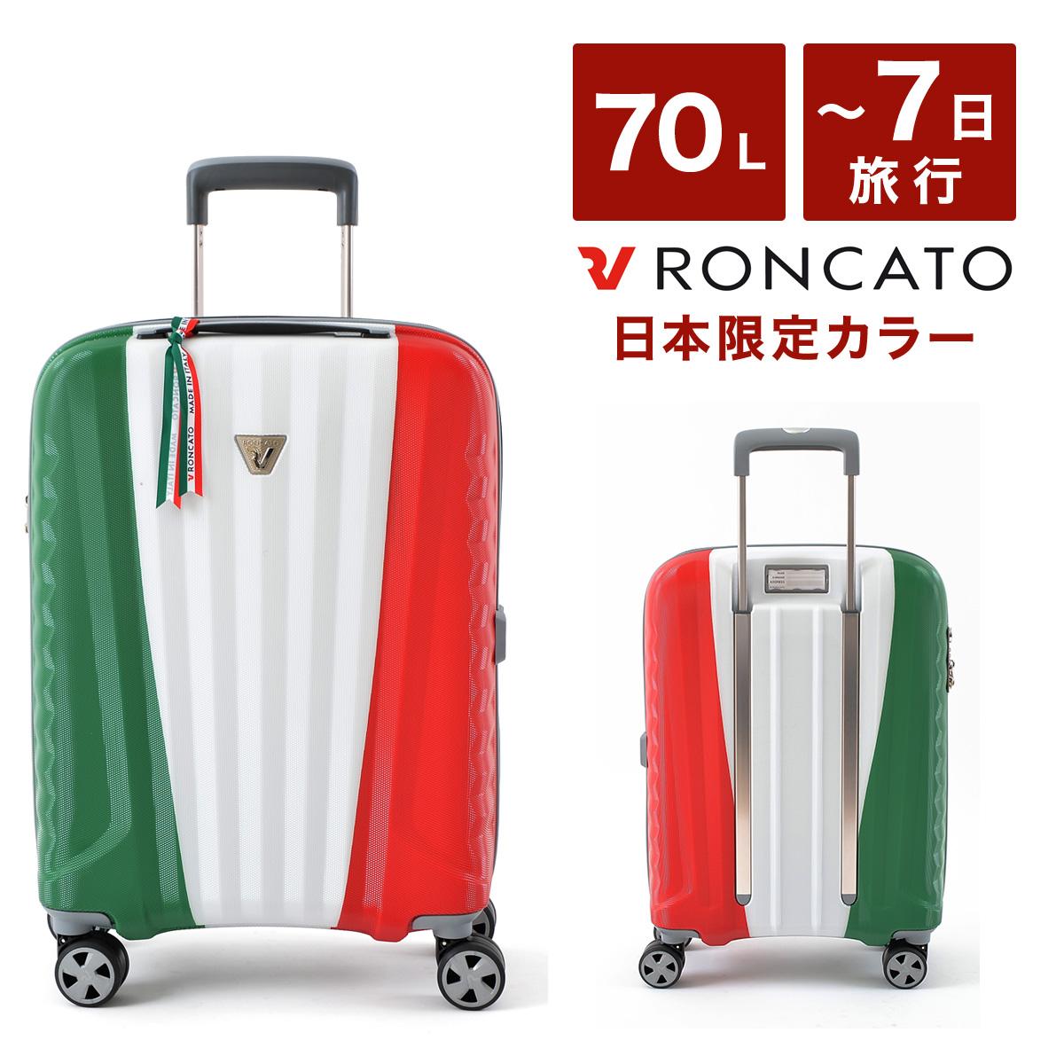 ロンカート スーツケース 70L 67cm 3.3kg ハード ファスナー 日本限定 イタリア製 プレミアムZSL トリコローレ 5465 RONCATO PREMIUM ZSL Tricolore キャリーケース 軽量 TSAロック搭載 10年保証[PO10][bef]