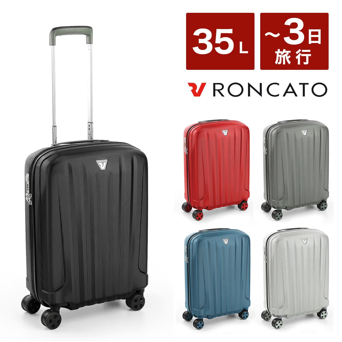 ロンカート スーツケース イタリア製 UNICA 5613 51cm RONCATO ユニカ ハード キャリーケース 軽量 機内持ち込み TSAロック搭載 10年保証[PO10][bef]