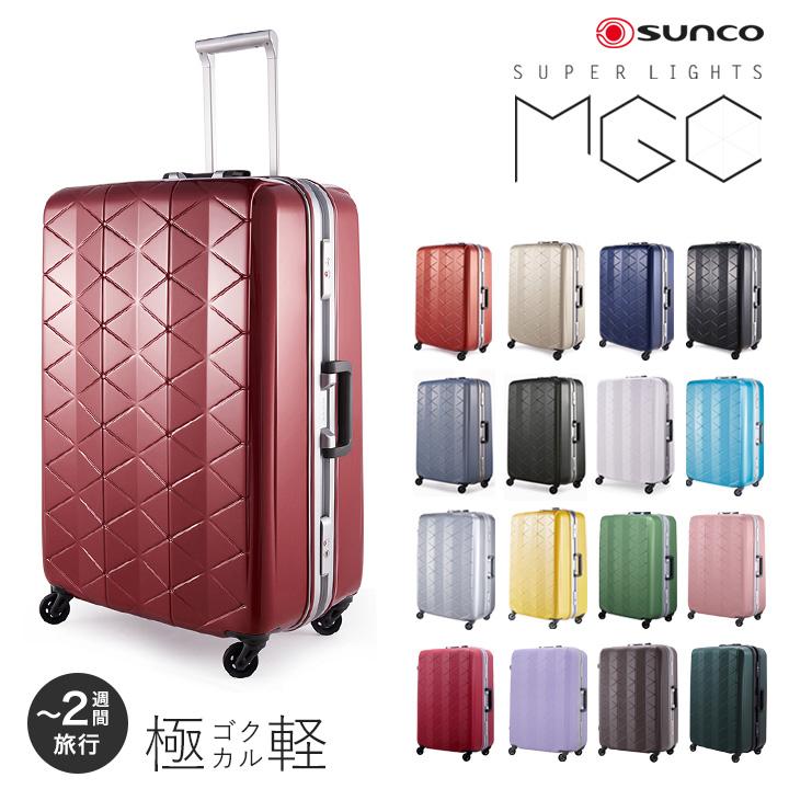 サンコー スーツケース MGC1-69 69cm 【 SUPER LIGHTS MGC 】【 軽量 キャリーケース キャリーバッグ TSAロック搭載 】[bef][PO10][即日発送]